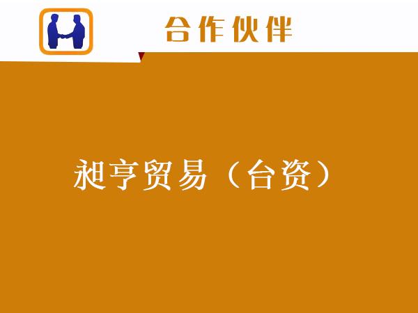 昶亨贸易(台资)