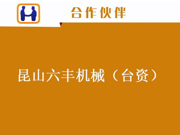 昆山六丰机械(台资)