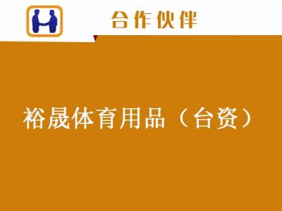 裕晟体育用品(台资)