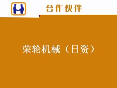 荣轮机械(日资)