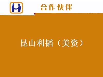 昆山利韬(美资)