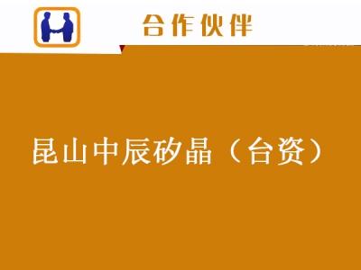 昆山中辰矽晶(台资)